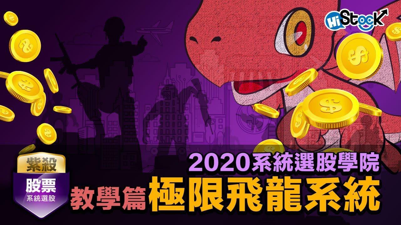 20200310 試聽課程day1_極限飛龍