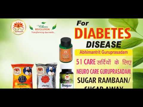 GuruPrasadam Sugar Care | Best Ayurvedic Medicines for Diabetes Type 2 | मधुमेह रोग का  वरदान