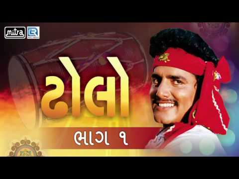 Dholo - Vol 1 | Maniraj Barot, Bhikhudan Gadhvi | Nonstop | Gujarati Lokgeet Songs | FULL AUDIO