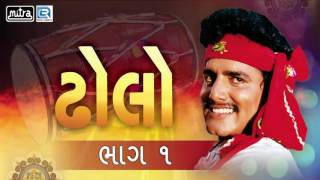 dholo-vol-1-maniraj-barot-bhikhudan-gadhvi-nonstop-gujarati-lokgeet-songs-full-audio