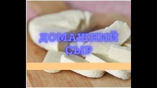Домашний сыр рецепт приготовления