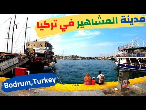 الأجواء و الأسعار في مدينة بودروم - افضل مكان لقضاء الصيف في تركيا| Bodrum Turkey