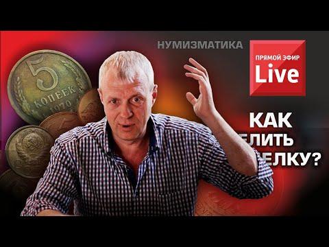 Подделки монет  монеты СССР 1958  цена 1 рубль 1922  Розыгрыш приза  Инвестирование в монеты