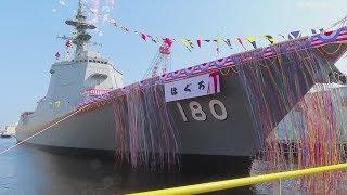 イージス艦「はぐろ」進水…横浜