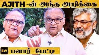உண்மையான Thala Ajith Fan ah இருந்தா !!! Mohan Ram பளார் பேட்டி