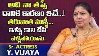 అది నా తప్పే..దానికి కారణం ఇదే | Sr Actress Y Vijaya Latest Interview | Tollywood | Telugu World
