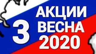 Какие акции покупать весной 2020? Топ 3 дивидендные акции России для инвестиций Акции Тинькофф банка