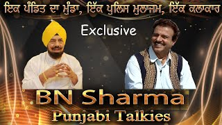 ਸੁਣੋ  BN Sharma ਦੀ ਜਿੰਦਗੀ ਦੀਆਂ ਦਿਲਚਸਪ ਗੱਲਾਂ Best Of BN Sharma | Punjabi Talkies