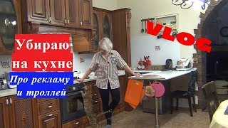 1 января. Уборка на кухне. Про рекламу и троллей.