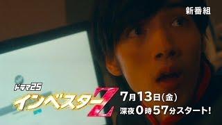 【ドラマ25】インベスターZ 第1話