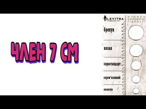 Член 7 см - Маленький половой пенис СЕМЬ сантиметров