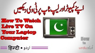 How to watch live Tv on Pc  in Pakistan in Urdu / Hindi