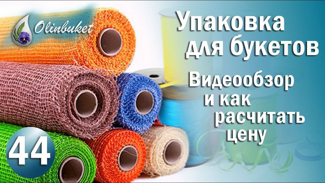 Упаковка для Букетов / Обзор Разнообразного Упаковочного Материала для Букетов / Флористика и Декор