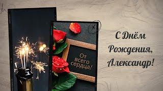 С днём рождения, Александр Саша! Музыкальное поздравление открытка с днем рождения парню мужчине