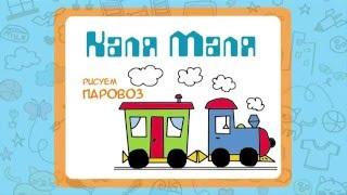 Как нарисовать паровозик.Видео урок рисования для детей 3-5 лет.Рисуем паровоз.Каля Маля
