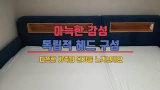 천안아산 가구단지 : 패밀리 침대 저렴하게 공급합니다.