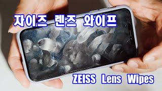 (ZEISS) 자이즈 렌즈 와이프 - …