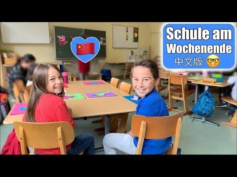 Johann & Clara lernen Chinesisch 😍 Super Mario spielen! Schule am Wochenende! Mama VLOG Mamiseelen