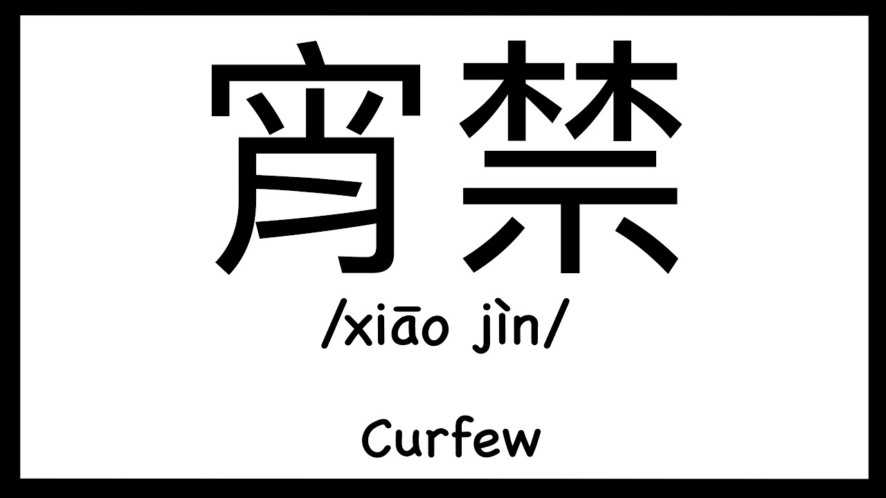 """How to pronounce """"Curfew"""" in Chinese/ How to pronounce 宵禁"""