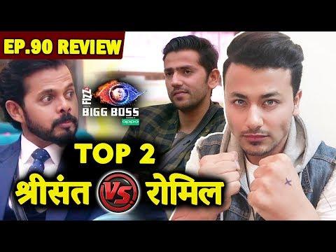 Sreesanth Vs Romil | TOP 2 Finalist? | Bigg Boss 12 Ep. 90 Review By Rahul Bhoj