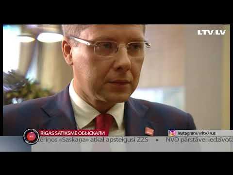 Rīgas satiksme обыскали