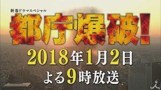 2018年1月2日(火) 新春ドラマスペシャル『都庁爆破!』トレーラー公開! ...