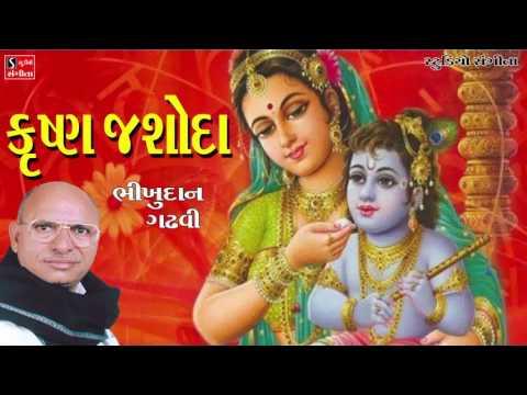 Bhikhudan Gadhvi - Krishna Jasoda - Krishna Jasoda Matru Prem - Gujarati Lokvarta