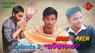 Amar Prem Odia Web Series|S01E03|ଭବିଷ୍ୟବାଣୀ by Krishna Entertainment | Sourav Mohanty