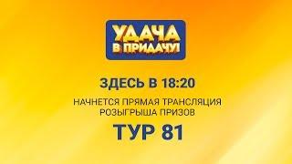 """Розыгрыш призов 81 Тура игры """"Удача в придачу!"""
