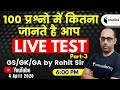 All Ssc, Railway \u0026 Bank Exam | Gk/ga/gs By Rohit Sir | Live Test | 100 Questions | Part-3