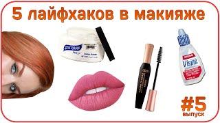[ЛАЙФХАК] 5 лайфхаков по макияжу для девушек. Пять бьюти советов по красоте