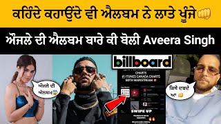 Karan Aujla Album Breaks All Records | Here & There Song | Ask About Me | Karan Aujla Billboard