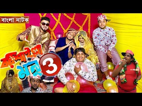 এমপির মেয়ের বিয়েতে মনু | Bangla Comedy Natok | Barishailla Monu | Tawhid Afridi | Bangla Natok