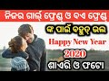 Happy New Year 2020 best wishes App | Happy New Year shayari App | Happy New year Odia wishes shayar