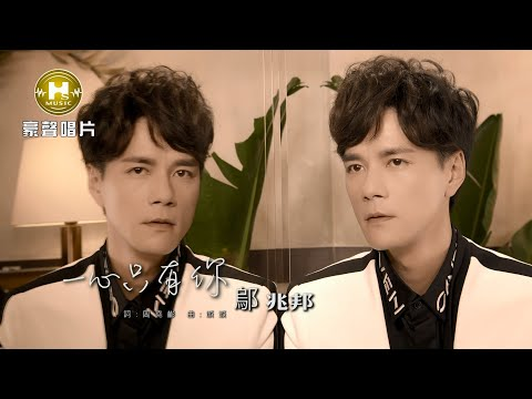【MV首播】鄔兆邦-一心