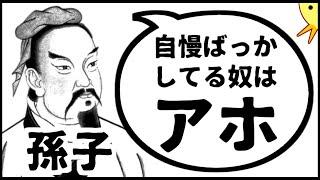 歴史的偉人が現代人を論破するアニメ【第七弾】