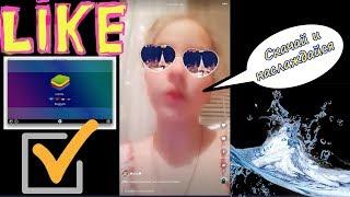 Где скачать и Как установить LIKE - Магический Видеоредактор на ПК