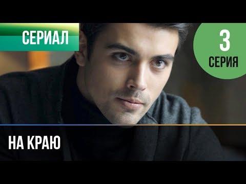 ▶️ На краю 3 серия | Премьера / 2019 / Остросюжетная драма