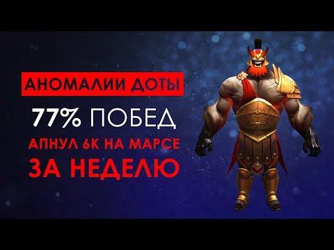 видео: АБУЗЕР МАРСА АПНУЛ 6К ЗА НЕДЕЛЮ - АНОМАЛИИ ДОТЫ