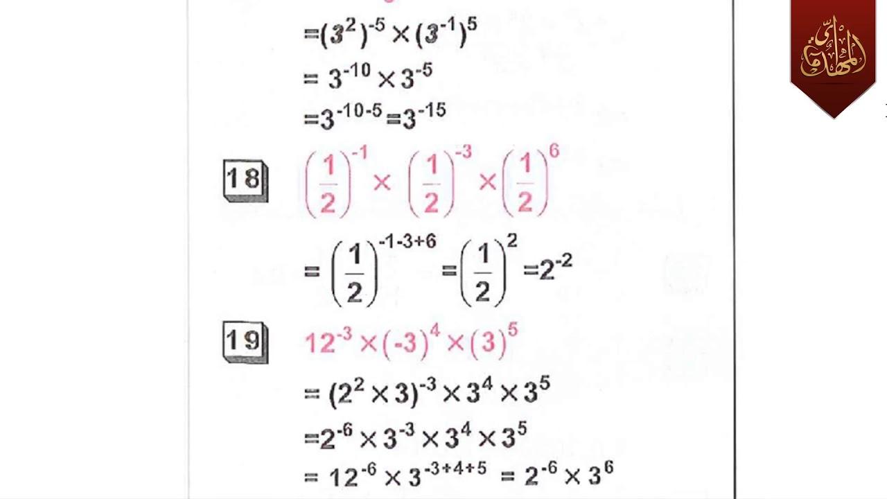 حل اسئلة الرياضيات للصف السادس الفصل الثاني في الاردن