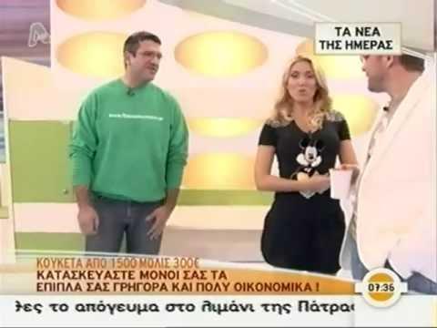 ΦΤΙΑΞΤΟ ΜΟΝΟΣ  ΣΟΥ (www.ftiaxtomonosou.gr)