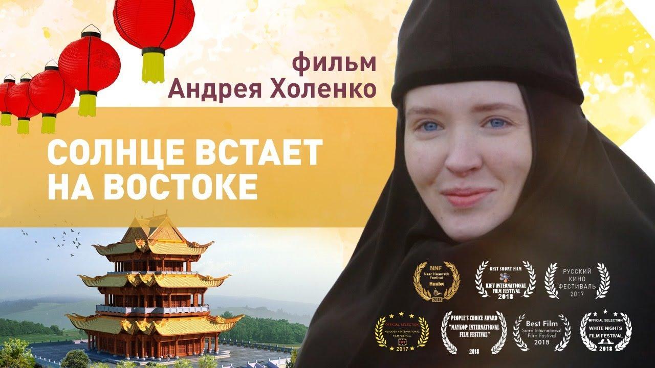 """""""Солнце встает на Востоке"""", фильм  (2019)"""