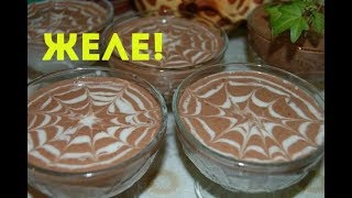 Желе сметанно-шоколадное!!вкусно ммм***Jelly sour cream and chocolate!!tasty mmm