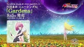 2015年8月5日発売 川田まみ「Gardens」 TVアニメ「To LOVEる-とらぶる-...