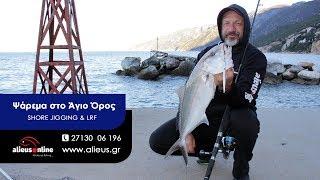 Ψάρεμα στο Άγιο Όρος   περιοδικό Boat & Fishing