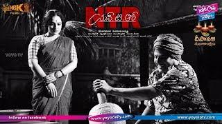 NTR Biopic Nithya Menon First Look Teaser | Balakrishna | Tollywood | YOYO Cine Talkies
