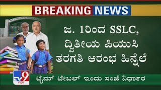 Karnataka Schools, Colleges Reopen From 1st January 2021, Govt Will Decide Over Time Table