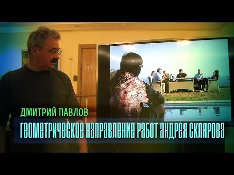 видео: Дмитрий Павлов: Геометрическое направление работ Андрея Склярова new