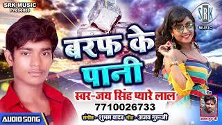 Baraf Ke Pani | Jay Singh Pyare Lal | Superhit Bhojpuri Song