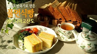 스메그 반죽기로 만든 풀먼식빵 | 에비타마고산도 | S…